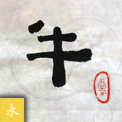 1-calligraphie-chinoise-zodiaque-boeuf-lishu-01