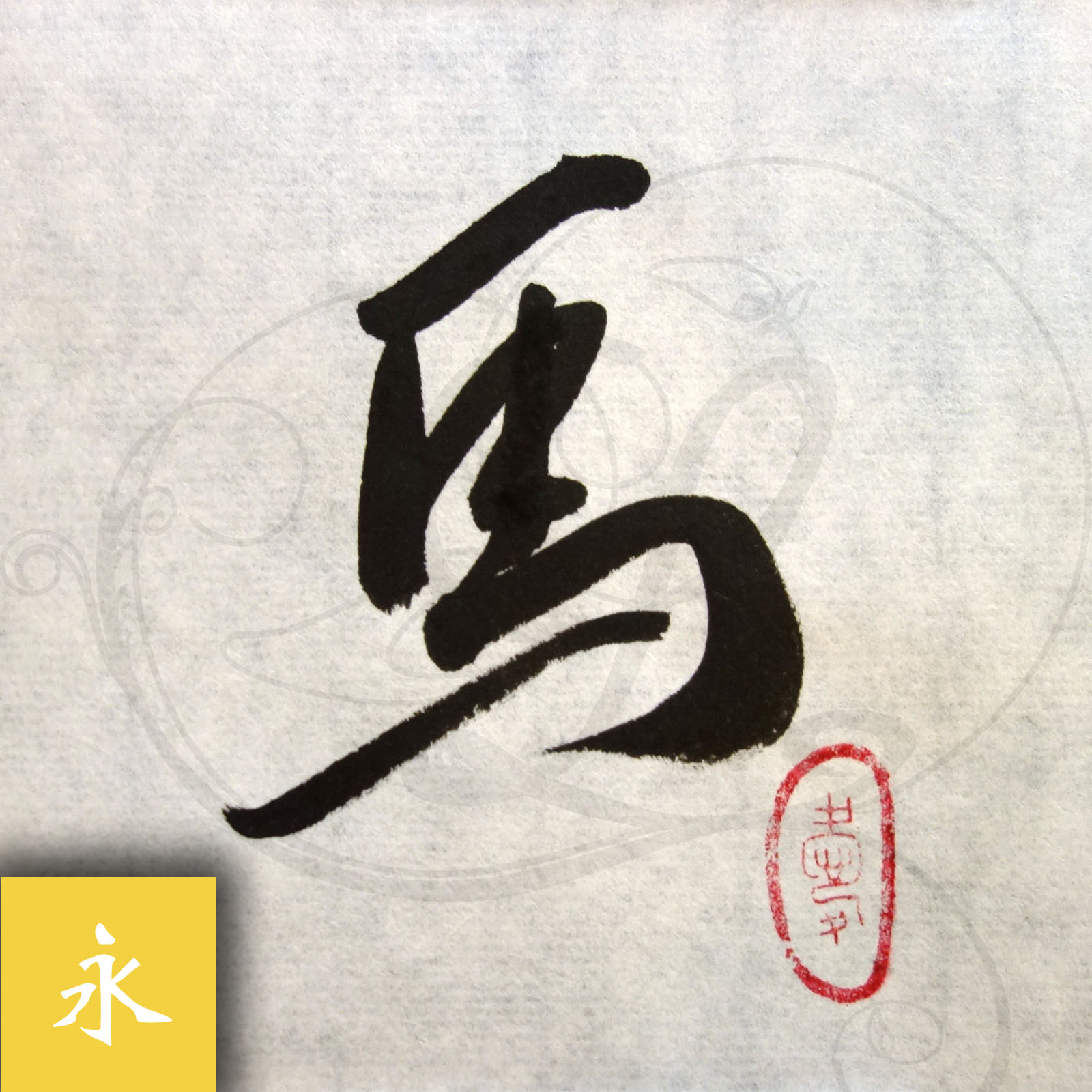1-calligraphie-chinoise-zodiaque-cheval-xinshu-01