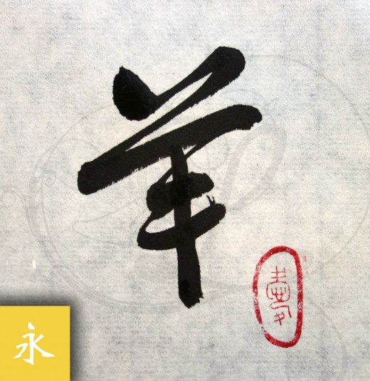 1-calligraphie-chinoise-zodiaque-chevre-xinshu-01