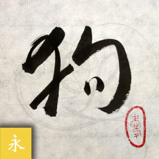 1-calligraphie-chinoise-zodiaque-chien-xinshu-01