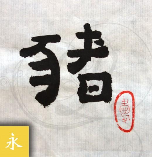 1-calligraphie-chinoise-zodiaque-cochon-lishu-01