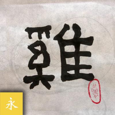 1-calligraphie-chinoise-zodiaque-coq-lishu-01