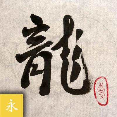 1-calligraphie-chinoise-zodiaque-dragon-xinshu-01