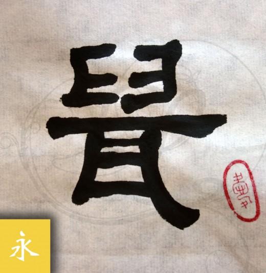 1-calligraphie-chinoise-zodiaque-rat-lishu-01