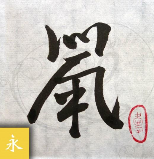 1-calligraphie-chinoise-zodiaque-rat-xinshu-01
