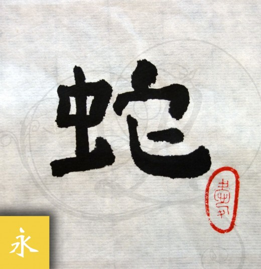 1-calligraphie-chinoise-zodiaque-serpent-lishu-01
