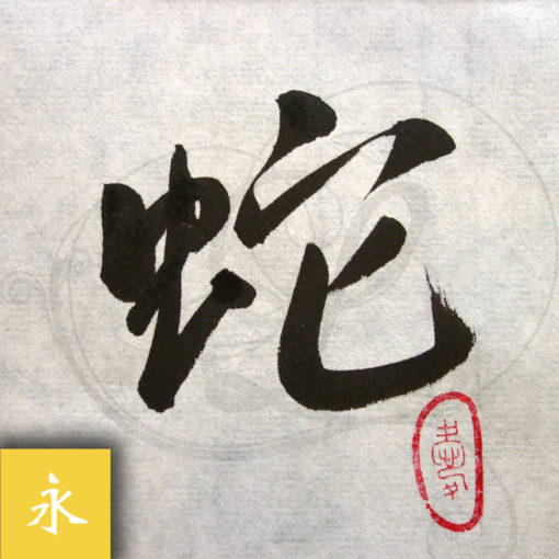 1-calligraphie-chinoise-zodiaque-serpent-xinshu-01