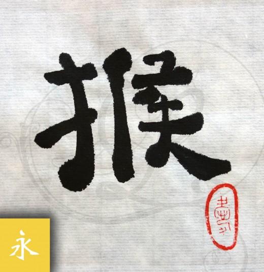 1-calligraphie-chinoise-zodiaque-singe-lishu-01