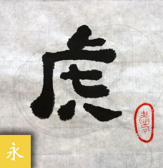 1-calligraphie-chinoise-zodiaque-tigre-lishu-01