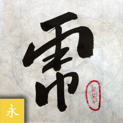 1-calligraphie-chinoise-zodiaque-tigre-xinshu-01