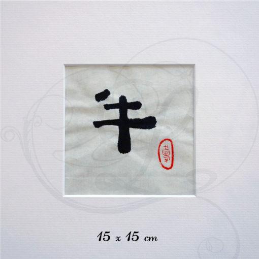 2-calligraphie-chinoise-zodiaque-boeuf-lishu-02
