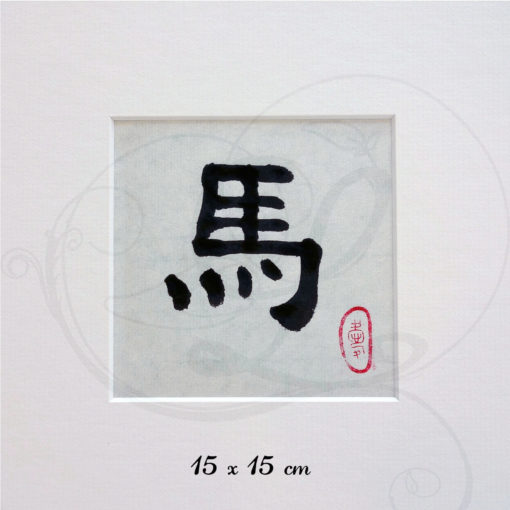 2-calligraphie-chinoise-zodiaque-cheval-lishu-02