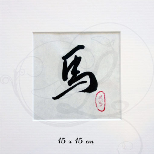 2-calligraphie-chinoise-zodiaque-cheval-xinshu-02