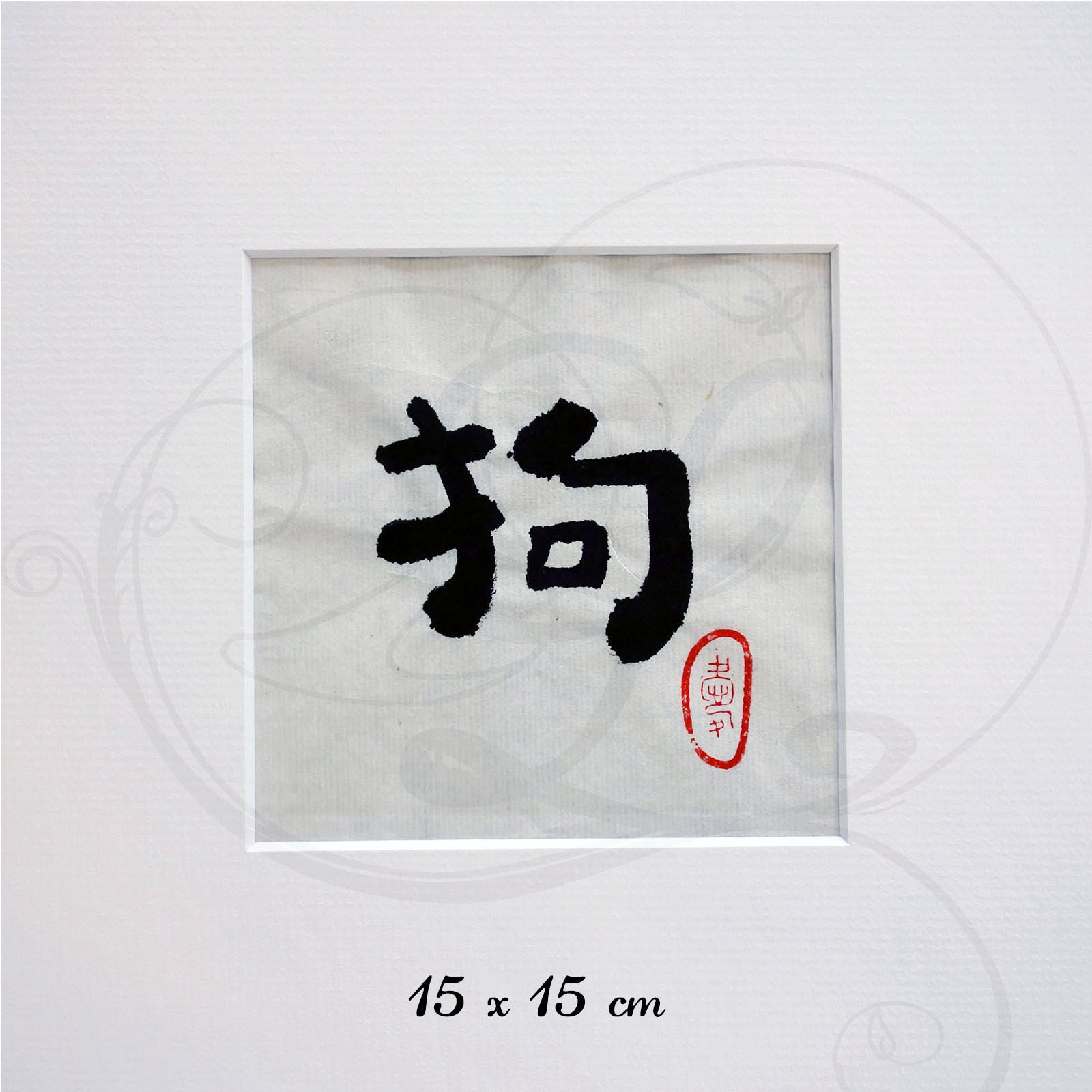 2-calligraphie-chinoise-zodiaque-chien-lishu-02