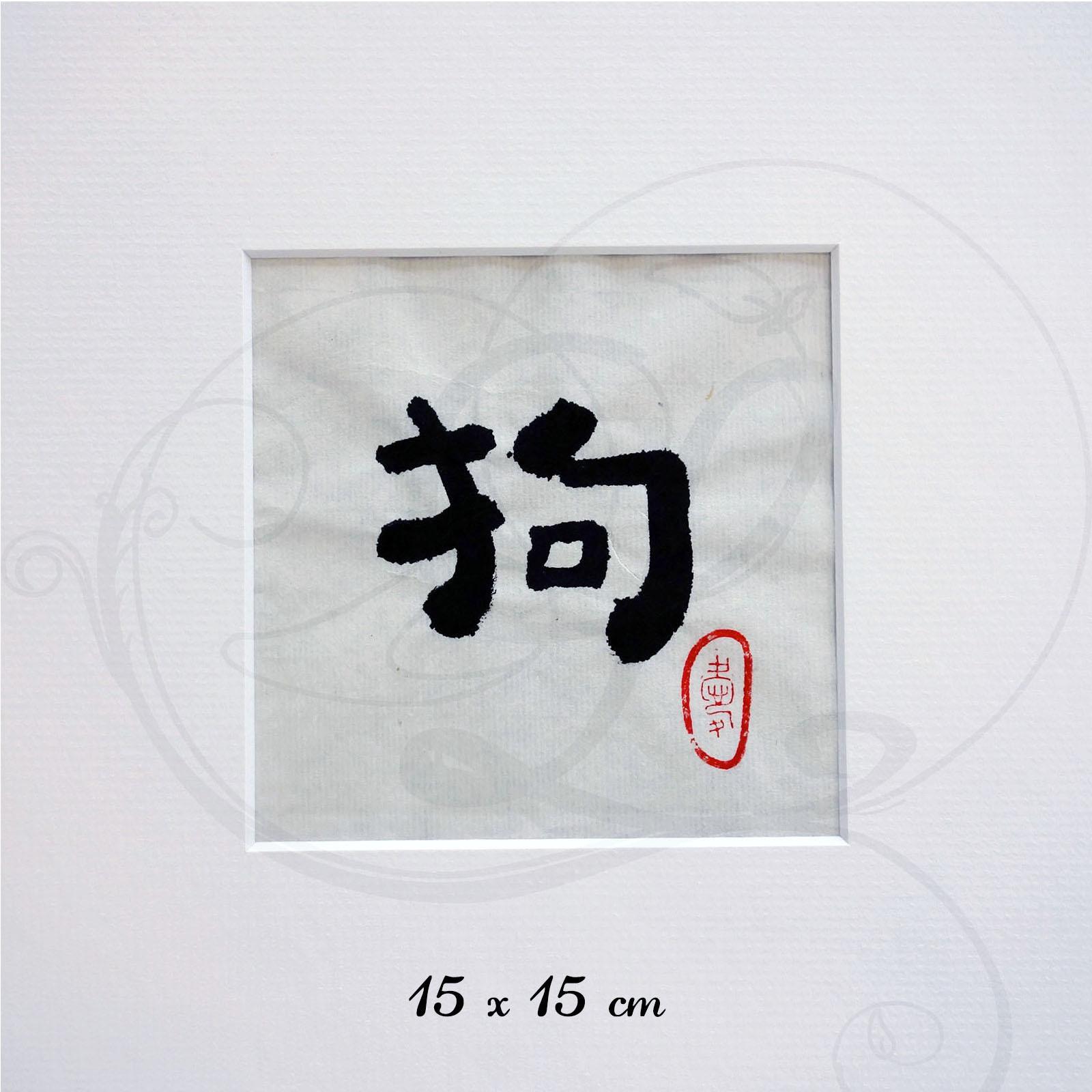 2-calligraphie-chinoise-zodiaque-cochon-lishu-02