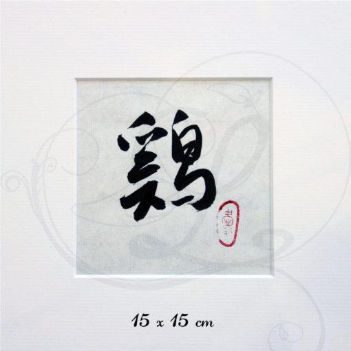 2-calligraphie-chinoise-zodiaque-coq-xinshu-02