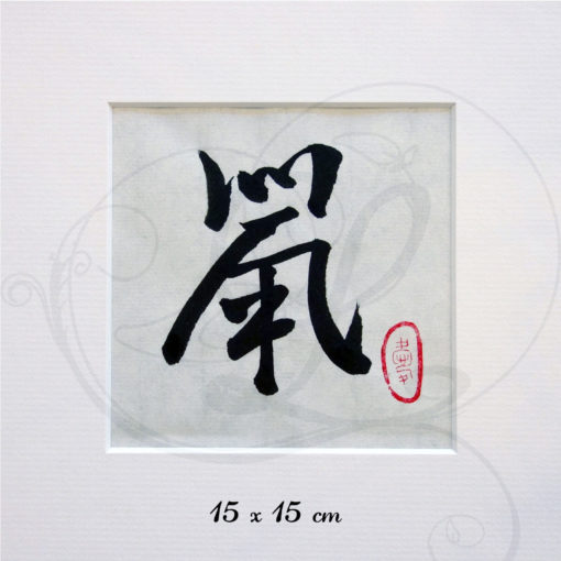 2-calligraphie-chinoise-zodiaque-rat-xinshu-02