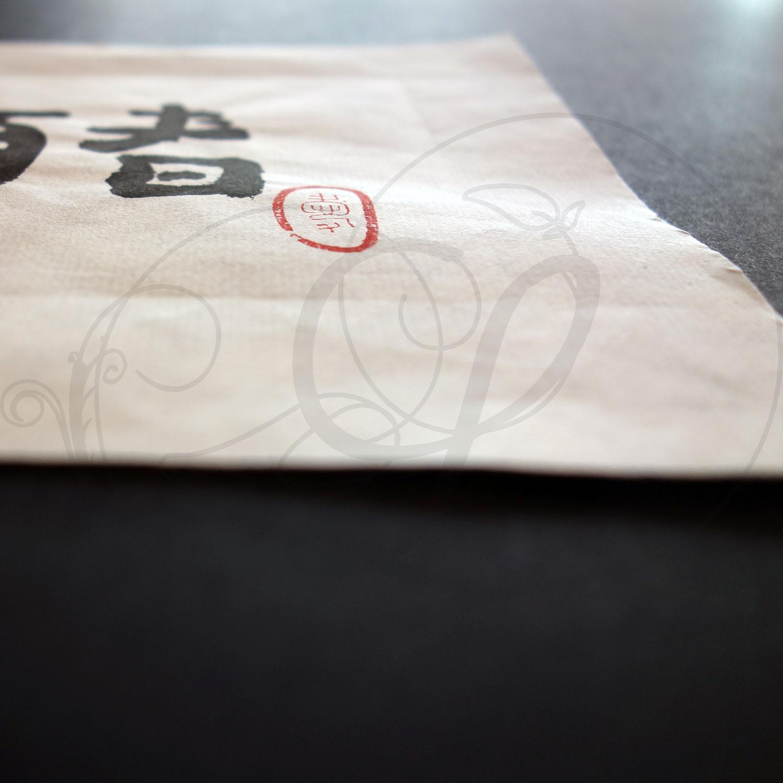 3-calligraphie-chinoise-zodiaque-cochon-lishu-03