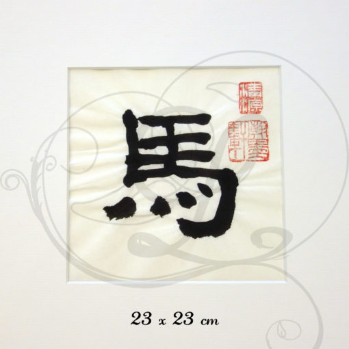 4-calligraphie-chinoise-zodiaque-cheval-lishu-moyen-format