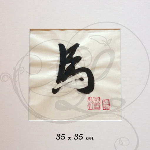 4-calligraphie-chinoise-zodiaque-cheval-xinshu-grand-format
