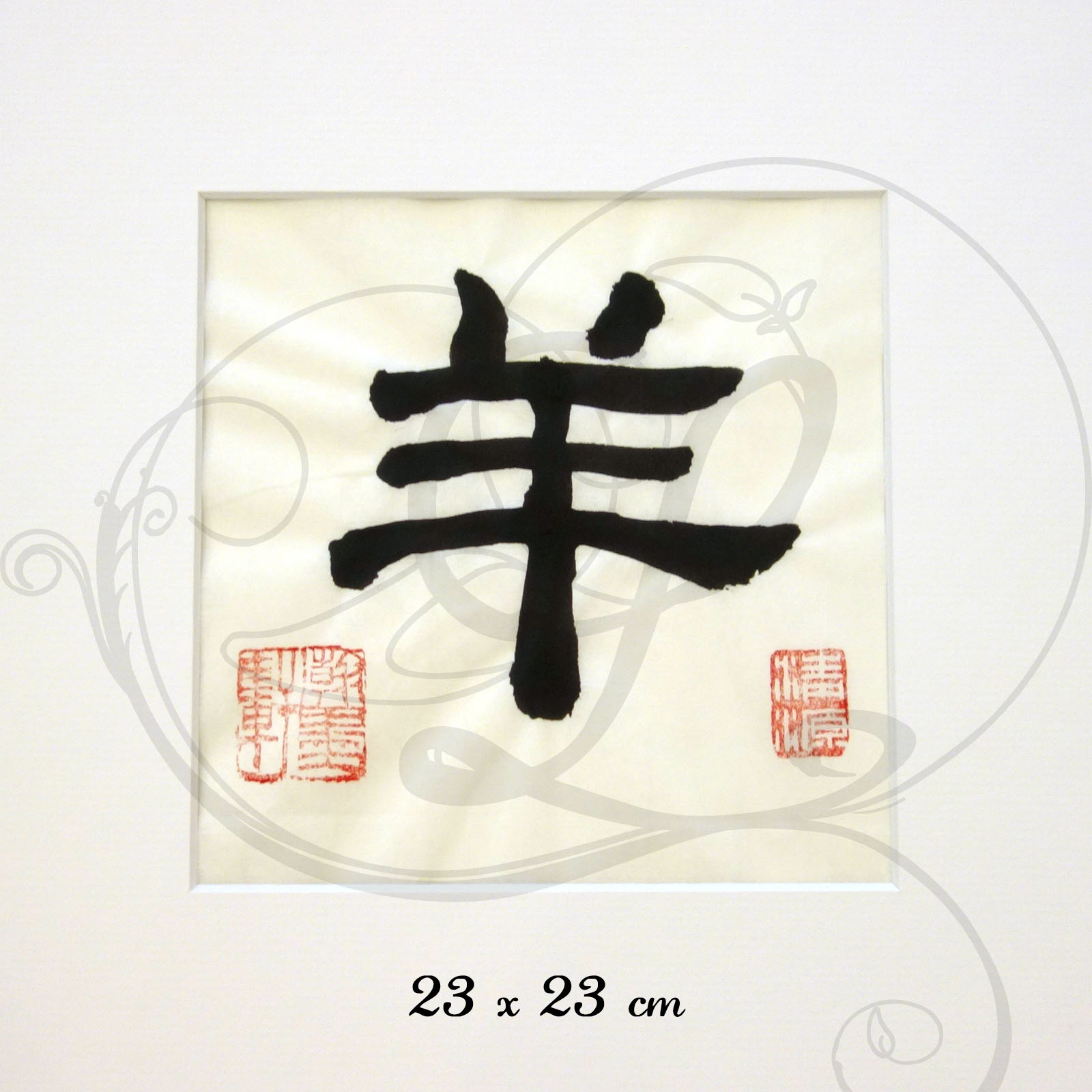4-calligraphie-chinoise-zodiaque-chevre-lishu-moyen-format