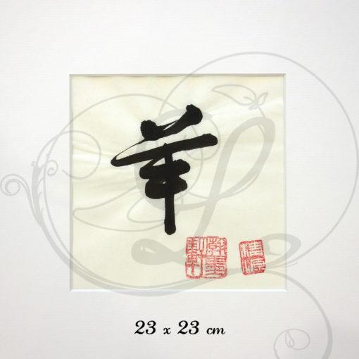 4-calligraphie-chinoise-zodiaque-chevre-xinshu-moyen-format