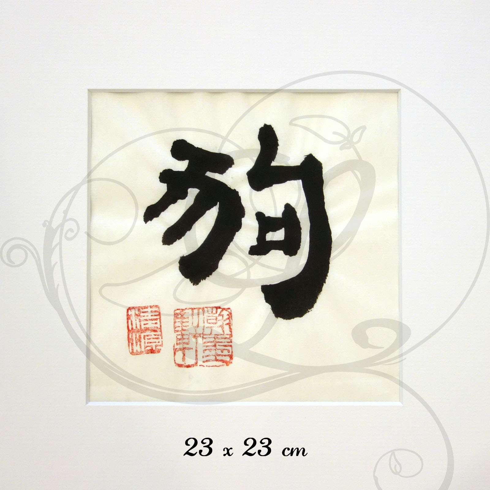 4-calligraphie-chinoise-zodiaque-chien-lishu-moyen-format