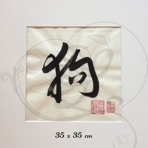 4-calligraphie-chinoise-zodiaque-chien-xinshu-grand-format