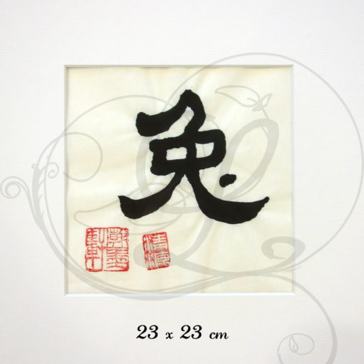 4-calligraphie-chinoise-zodiaque-lapin-lishu-moyen-format