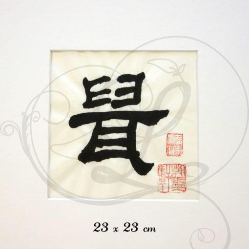 4-calligraphie-chinoise-zodiaque-rat-lishu-moyen-format