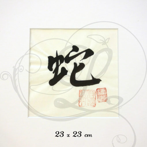 4-calligraphie-chinoise-zodiaque-serpent-xinshu-moyen-format