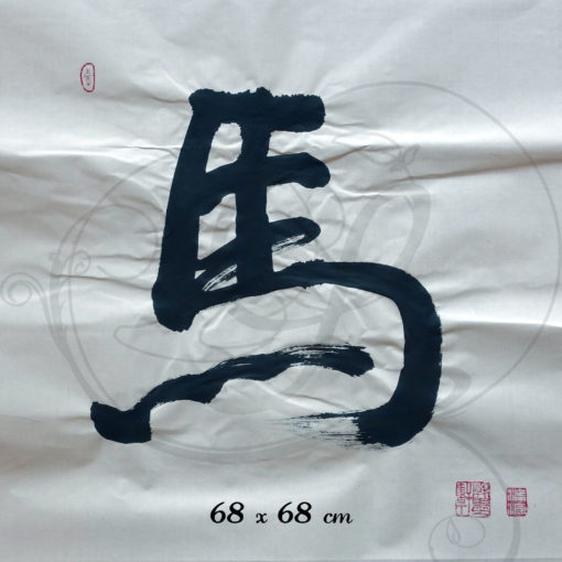 5-calligraphie-chinoise-zodiaque-cheval-xinshu-large-format