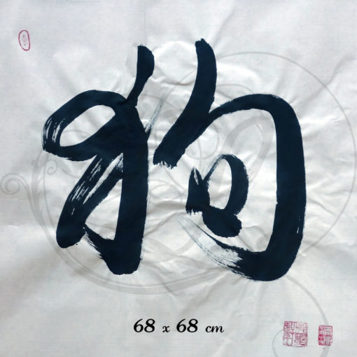 5-calligraphie-chinoise-zodiaque-chien-xinshu-large-format
