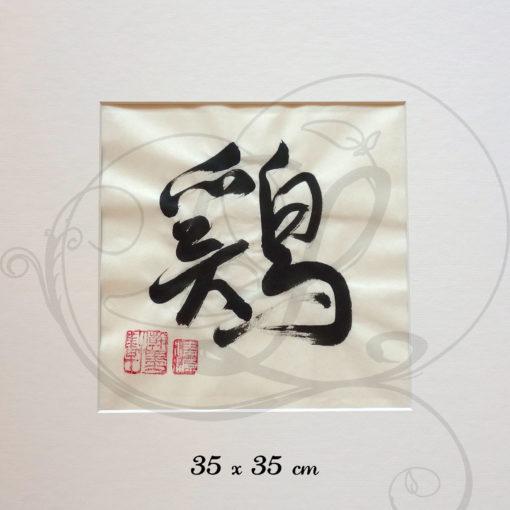 5-calligraphie-chinoise-zodiaque-coq-xinshu-grand-format