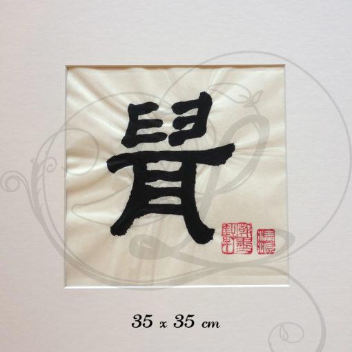 5-calligraphie-chinoise-zodiaque-rat-lishu-grand-format