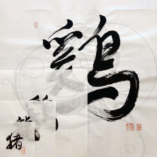 6-calligraphie-chinoise-zodiaque-cochon-xinshu-tous-format