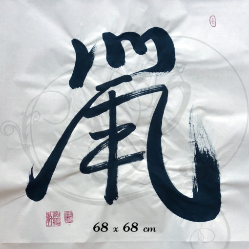 6-calligraphie-chinoise-zodiaque-rat-xinshu-large-format