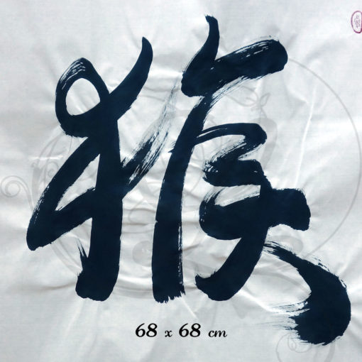 6-calligraphie-chinoise-zodiaque-singe-xinshu-large-format