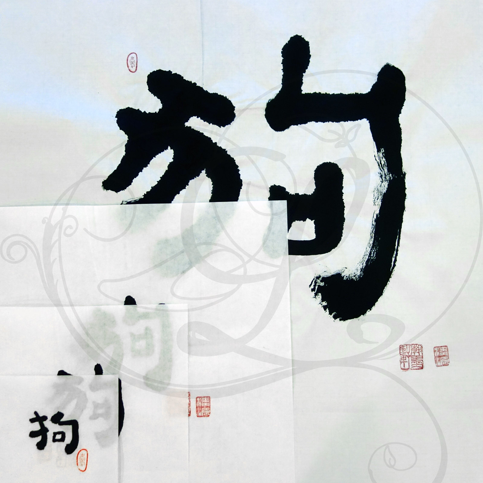 7-calligraphie-chinoise-zodiaque-chien-lishu-tous-format
