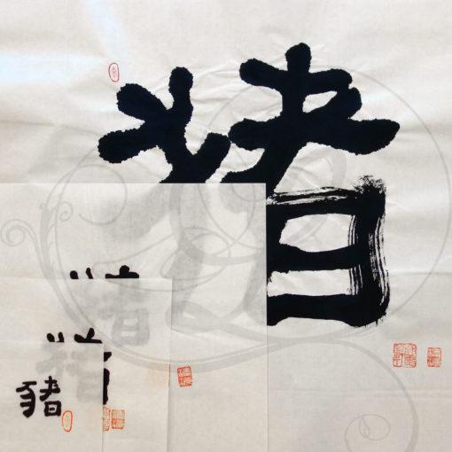 7-calligraphie-chinoise-zodiaque-cochon-lishu-tous-format