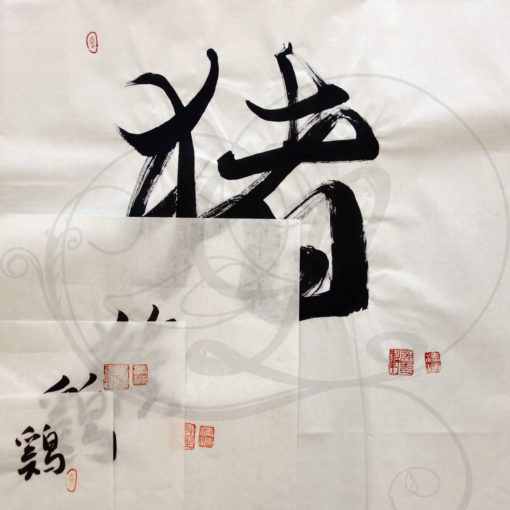 7-calligraphie-chinoise-zodiaque-coq-xinshu-tous-format