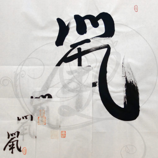 7-calligraphie-chinoise-zodiaque-rat-xinshu-tous-format