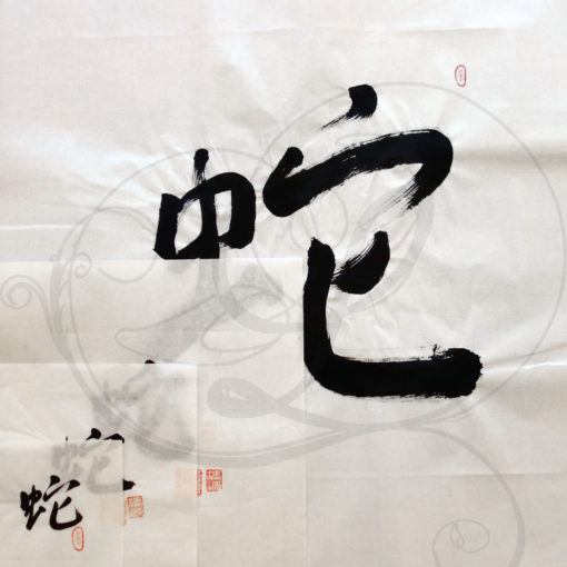 7-calligraphie-chinoise-zodiaque-serpent-xinshu-tous-format