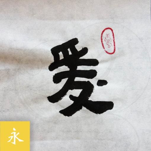 calligraphie-chinoise-vertus-li-shu-amour-01
