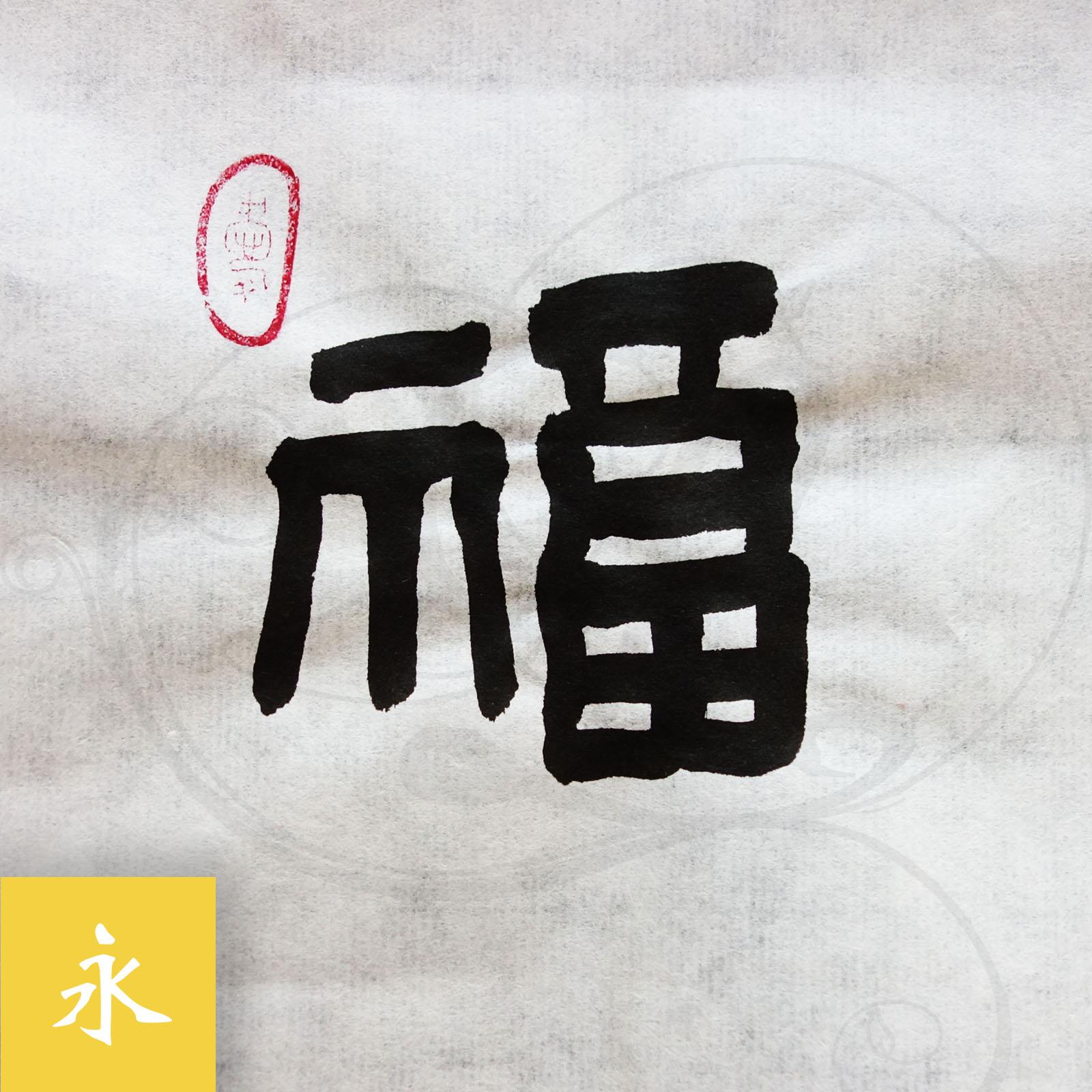 calligraphie-chinoise-vertus-li-shu-bonheur-01