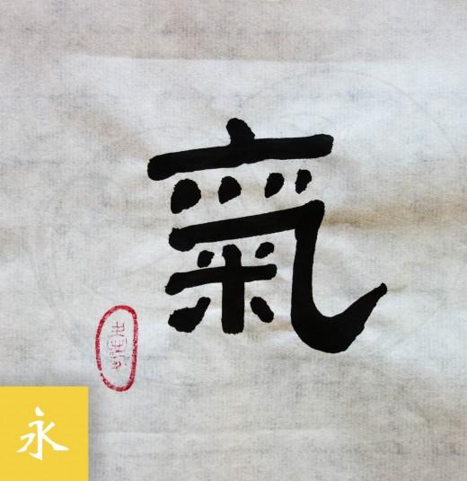 calligraphie-chinoise-vertus-li-shu-chi-01