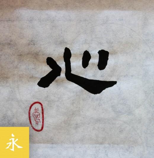 calligraphie-chinoise-vertus-li-shu-coeur-01