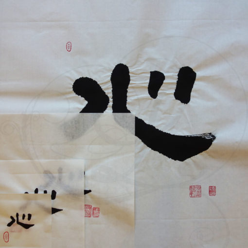 calligraphie-chinoise-vertus-li-shu-coeur-tous-formats
