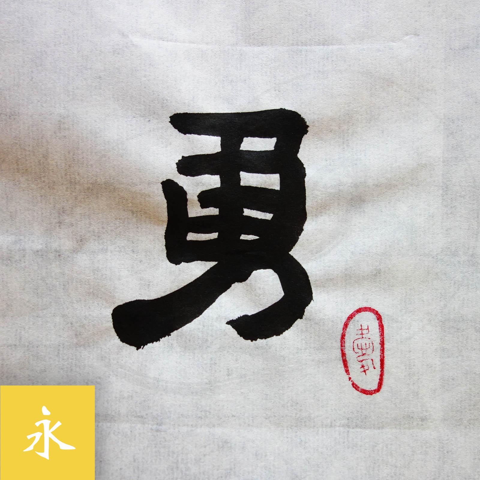 calligraphie-chinoise-vertus-li-shu-courage-01