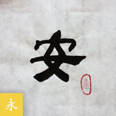 calligraphie-chinoise-vertus-li-shu-paix-01